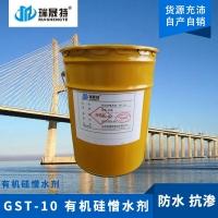 有机硅憎水剂|防水剂(高效防水保护防水涂料)