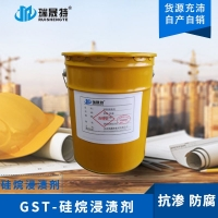 硅烷浸渍剂-混凝土防腐保护硅烷浸渍剂