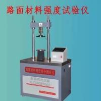 全自动路面材料强度测试仪