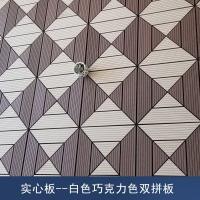 实心DIY木塑地板户外塑木防腐木防水阳台浴室庭院花园露台生态