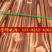樟子松防腐木 花旗松表面碳化木  芬兰松深度碳化木