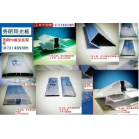 供应秀朗PC阳光板、耐力板安装用配件PC上下扣、PC收口条防