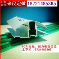 供应PC阳光板、耐力板安装用配件PC上下扣、PC收口条防水螺