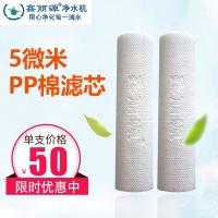 鑫丽源净水机滤芯含PP棉活性炭RO膜过滤直饮