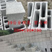 南寧市四孔水泥磚|390X190X190|廠家直銷送貨上門