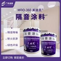美迪奥®MDO-360楼地面隔音吸音涂料/东莞生产