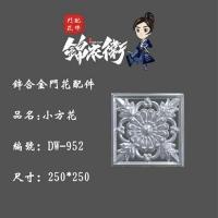 防盗门门花配件 锌合金门花系列 SSA-952(小方花)