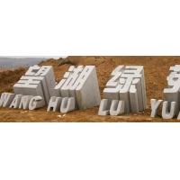 石雕石刻字銷售賣