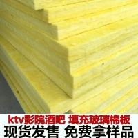 广州防火隔音玻璃棉板KTV墙体隔音材料