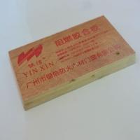 银信阻燃板 展示柜专用板材 阻燃胶合板
