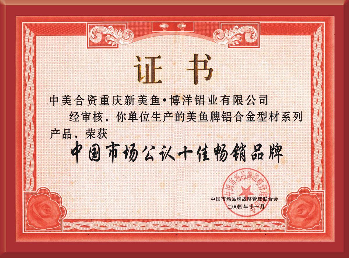 中国市场公认十佳畅销品牌