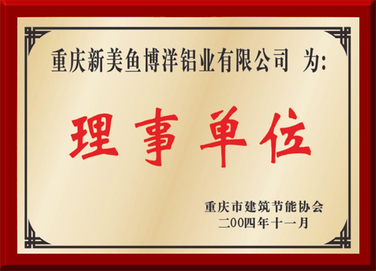 重庆市建筑节能协会理事单位