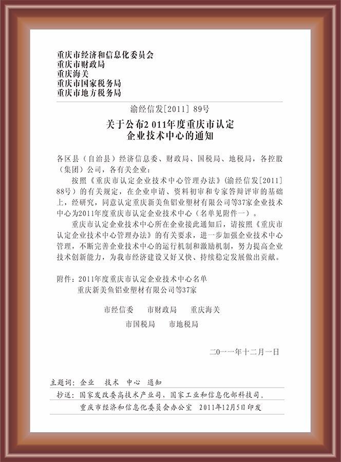 重庆市认定企业技术中心
