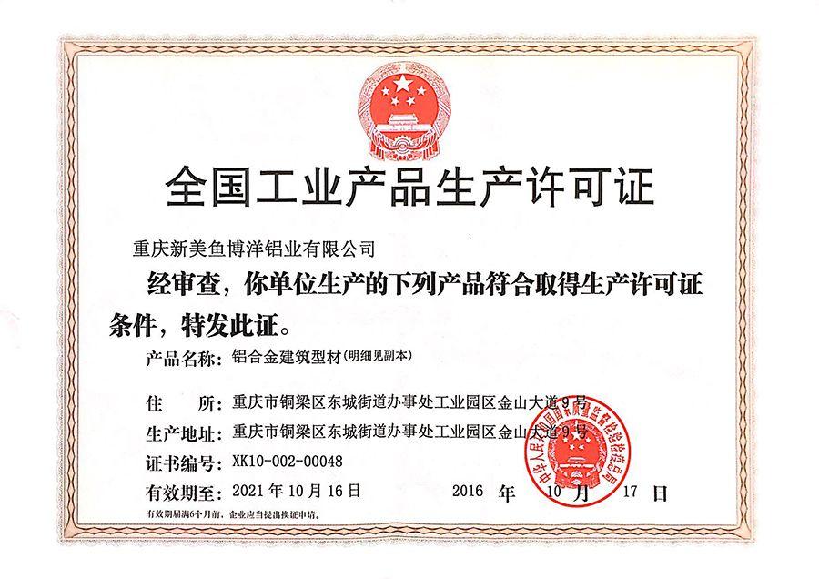全国工业产品生产许可证(正本)