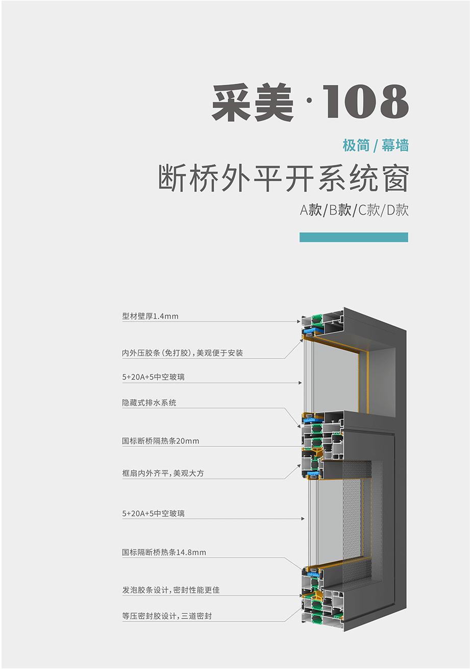 采美・108-A款