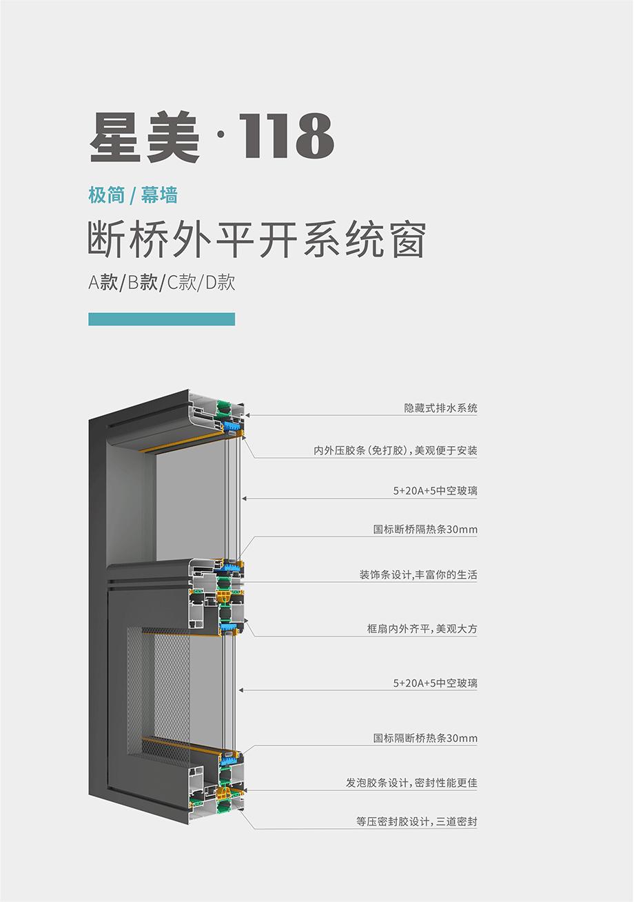 星美・118-A款