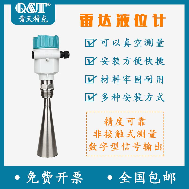 高頻雷達液位計   QTRD-904CQ