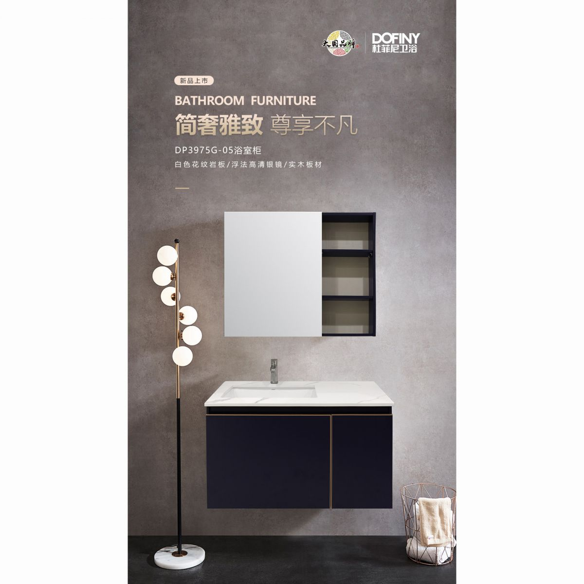 DP4907CG-05浴室柜