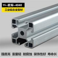 天冠铝业 欧标4040工业铝材