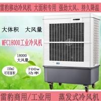 宁波雷豹MFC18000