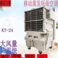 蒸發式工業冷氣扇KT-24移動冷風機的使用方法