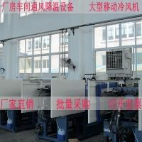 道赫KT-1E蒸发式冷风机工业厂房降温免费送货