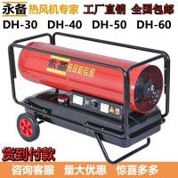 永備DH30燃油熱風機 畜牧養殖加熱取暖器