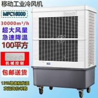 雷豹工业空调扇移动冷风机MFC16000制冷风扇