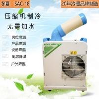 冬夏工业移动空调冷气机口罩机降温设备SAC-18
