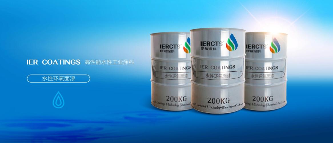 伊尔水性环氧面漆 钢结构水性漆 工业漆