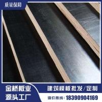 湖南金橋板業批發工程木模板膠合板 質量保障