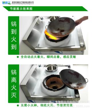 光电智能炉灶防空烧节能器(基础)