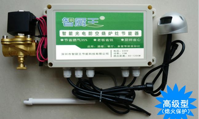 光电智能炉灶防空烧节能器高级型