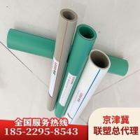 联塑冷热ppr水管20 25 32 4分 6分给水管1寸自来