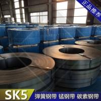 SK5钢带 SK5带钢 SK5弹簧钢带 SK5现货批发 SK