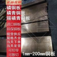 优质磷铜板 进口磷青铜板 批发锡磷青铜板 现货直销