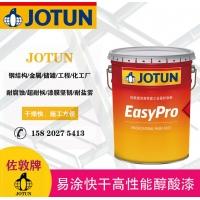 佐敦油漆易涂快干醇酸漆工业保护涂漆钢结构防腐防锈