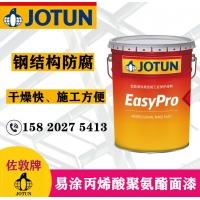 佐敦脂肪族丙烯酸聚氨酯面漆