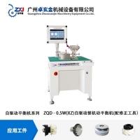 广州卓玄金汽车风扇整机动平衡机,电吹风机自驱动平衡机