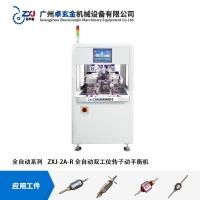 电机转子全自动两工位动平衡机 广东动平衡机