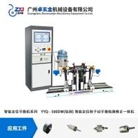 供应卓玄金电机动平衡机