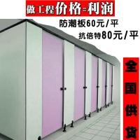60元防潮刨花板卫生间隔断 山东公共卫生间隔断厂家