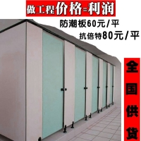 卫生间隔断板,60-80元全国供货,公共卫生间隔断厕所隔断板