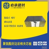 金屬外墻夾芯板 四面企口夾芯板 上海必承外墻巖棉保溫板