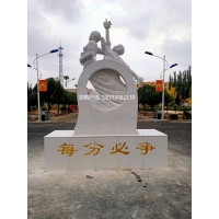 爍景校園石雕雕塑制作廠家(江蘇)學校人物石雕雕塑制作廠家
