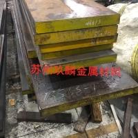 东北特钢H13电渣H13模具钢板