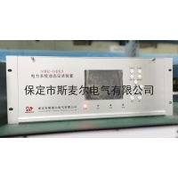 变电站故障录波装置故障分析解决方案-斯麦尔