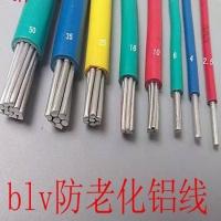 BLV防老化铝线 单芯铝电线 单股铝芯电线