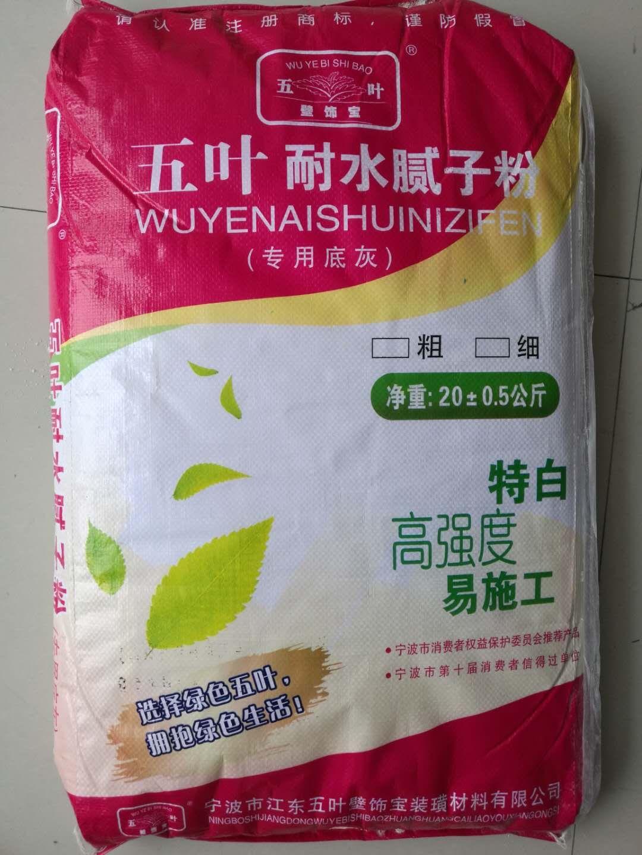 五叶耐水腻子粉(专用底灰)