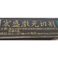 南京激光切割-南京宏盛金屬拉彎廠